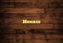 Ионаш