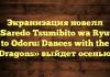 Экранизация новелл «Saredo Tsumibito wa Ryuu to Odoru: Dances with the Dragons» выйдет осенью
