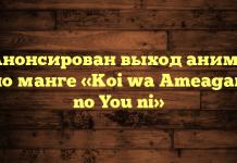 Анонсирован выход аниме по манге «Koi wa Ameagari no You ni»