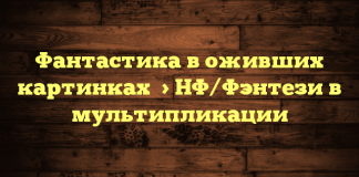 Фантастика в оживших картинках   >  НФ/Фэнтези в мультипликации